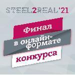 Финал конкурса Steel2Real'21 состоится…