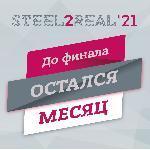 Финал конкурса Steel2Real состоится…